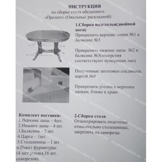Стол Презент (Слоновая кость/массив березы, Шпон)